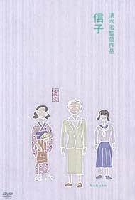 Nobuko (1940)