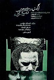 Aramesh dar Hozur Deegaran Poster