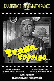 Dionysis Papagiannopoulos in Xypna, koroido... (1969)