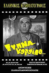 Primary photo for Xypna, koroido...
