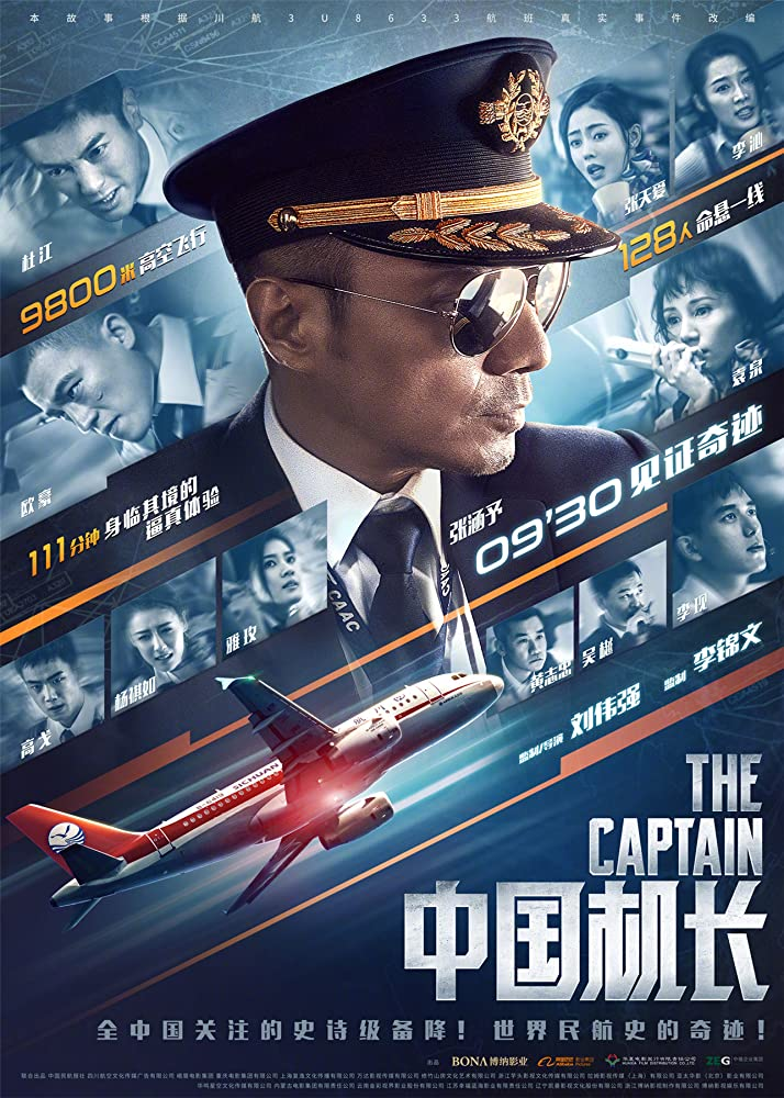 The Captain 2019 Chinese Full Movie 350MB WEBRip ESub Download