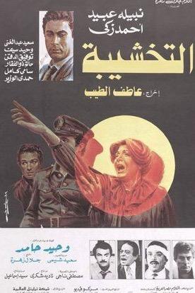 Al-takhshiba ((1984))