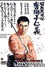 Shôwa zankyô-den: Karajishi jingi (1969) Poster