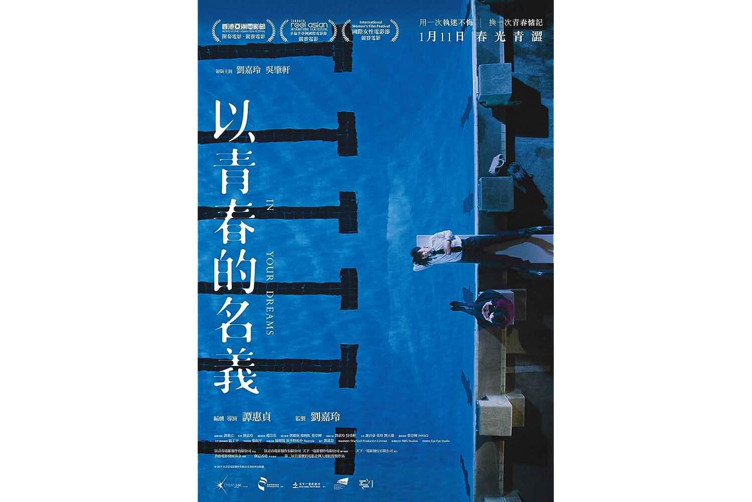 Yi ching chun dik ming yi (2018)