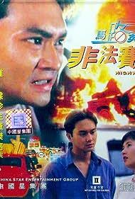 Julian Cheung and Loletta Lee in Ma lu ying xiong II: Fei fa sai che (1995)