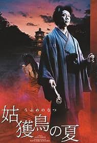 Ubume no natsu (2005)