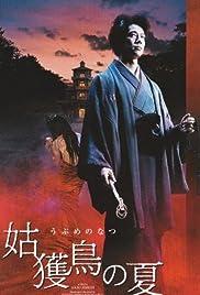Ubume no natsu Poster
