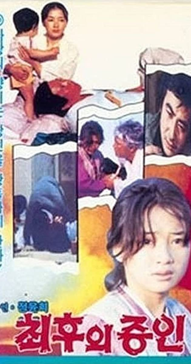 Image Choihui jeungin
