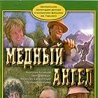 Liya Akhedzhakova, Leonid Kuravlyov, Anatoliy Kuznetsov, Leonid Yarmolnik, and Nikolay Eryomenko in Mednyy angel (1984)
