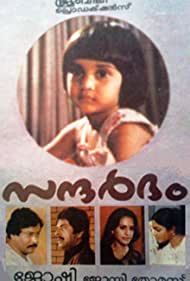 Mammootty, Saritha, and Shalini in Sandharbham (1984)