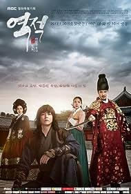 Ji-seok Kim, Lee Hanee, Chae Soo-bin, and Yoon Kyun-Sang in Yeok-jeok: baek-seong-eul hom-chin do-jeok (2017)