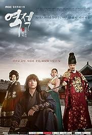 Yeok-jeok: baek-seong-eul hom-chin do-jeok Poster