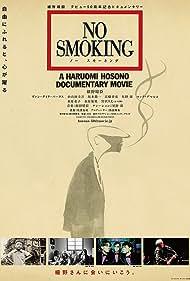 No Smoking (2019)