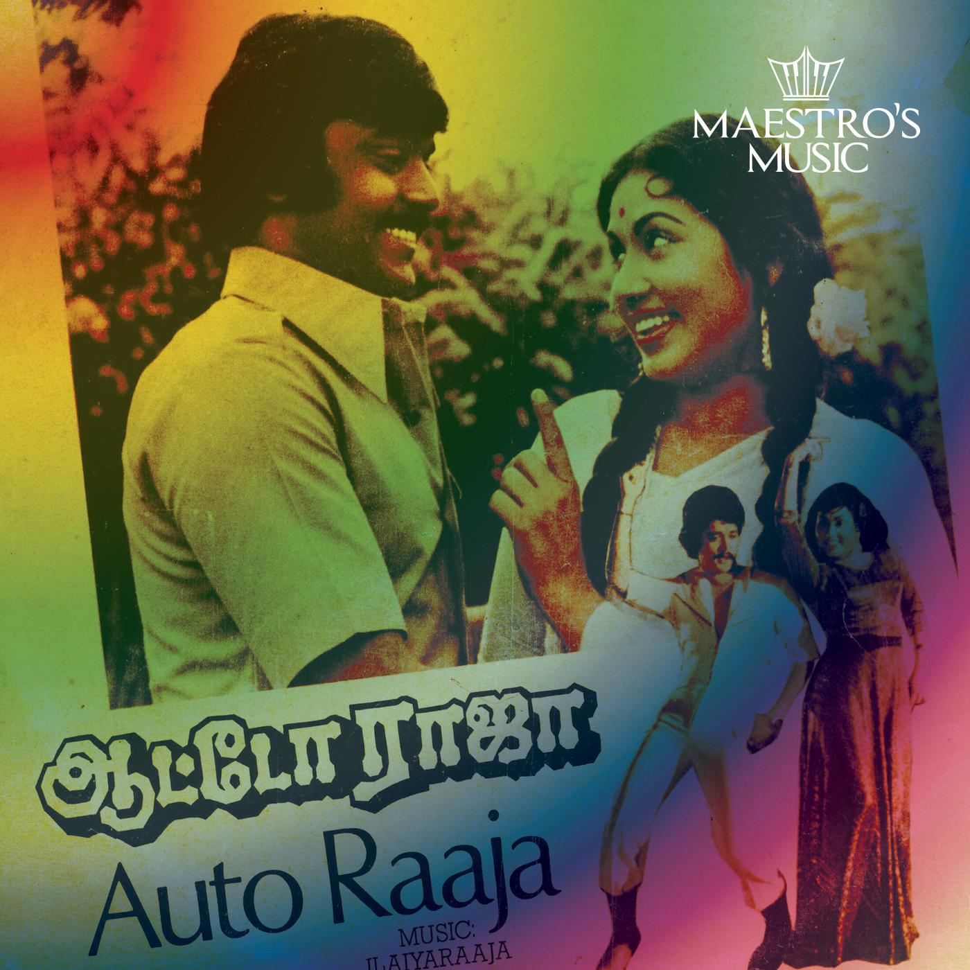 Auto Raja ((1982))