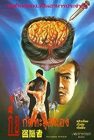 Pituitary Hunter (1990)