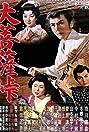 Satan's Sword (1960) Poster