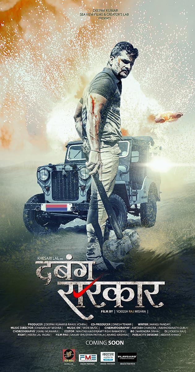 Sarkar raj full hd wallpaper download bhojpuri film