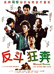 Watch japan movie Faan dau kwong bun by [avi]