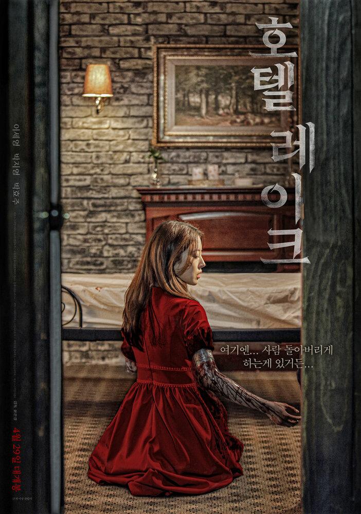 مشاهدة فيلم Hotel Leikeu 2020 مترجم أونلاين مترجم