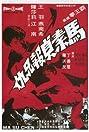 Bloody Struggle (1972) Poster