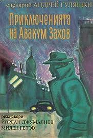 Priklyucheniyata na Avakum Zahov Poster