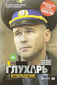 Maksim Averin in Glukhar. Vozvrashchenie (2010)