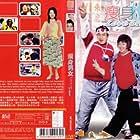 Sau sun nam lui (2001)