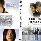 Sore wa, totsuzen, arashi no you ni... (2004)