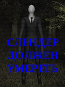 The best sites for downloading movies Slender Must Die by none [movie]