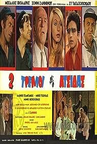 Mimis Fotopoulos, Alekos Tzanetakos, Zannino, Giannis Sparidis, Sofi Zanninou, and Mihalis Violaris in 2 trelloi ki o atsidas (1970)