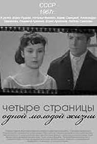 Chetyre stranitsy odnoy molodoy zhizni (1967)