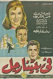 Fi baitina rajul(1961) Poster - Movie Forum, Cast, Reviews