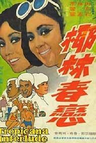 Ye lin chun lian (1969)