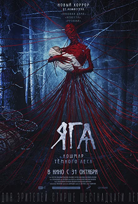 Film: Baba Yaga: Terror of the Dark Forest - Yaga. Koshmar tyomnogo lesa