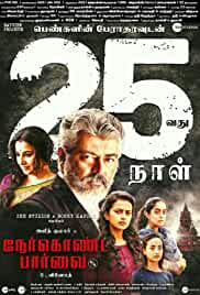 Nerkonda Paarvai (2019) HDRip tamil Full Movie Watch Online Free MovieRulz