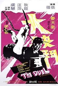 Da jue dou (1971)
