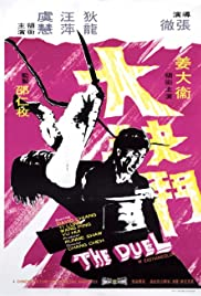 Duel of the Iron Fist Poster