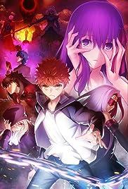 Gekijouban Fate/Stay Night: Heaven's Feel - II. Lost Butterfly Poster