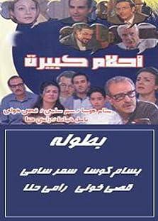 Ahlam Kabireh (2004– )