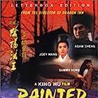 Hua pi zhi: Yin yang fa wang (1992)