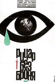 Ritzar bez bronya (1966)