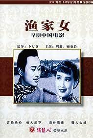 Yu jia nu (1943)