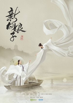 Where to stream The Legend of White Snake
