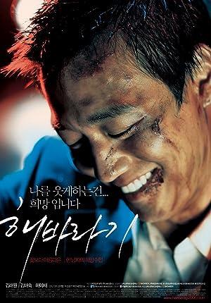 Sunflower (2006) ลูกผู้ชายหัวใจตะวัน