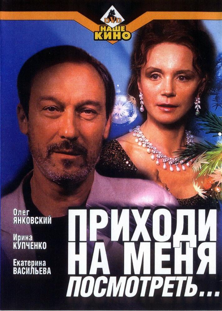 5d49c2122079 Prikhodi na menya posmotret (2001) - IMDb