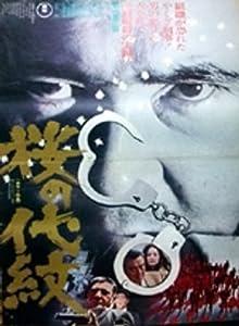 Movie site download for free Sakura no Daimon Japan [mov]
