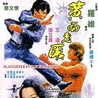 Chuck Norris, Sylvia Chang, and Don Wong in Huang mian lao hu (1974)