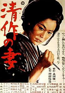 New release movie Seisaku no tsuma [4k]
