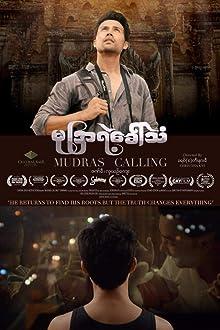 Mudras Calling (2018)