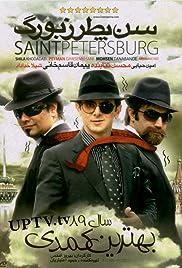 Saint Petersburg Poster